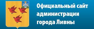 Официальный сайт администрации города Ливны