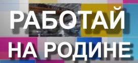 Программа «Работай на Родине» от 26 апреля 2015 года