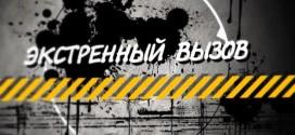 Программа «Экстренный вызов» от 23 октября 2014 года