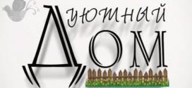 Программа «Уютный дом» от 25 января 2015 года