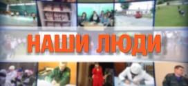 Программа «Наши люди» от 18 января 2017 года