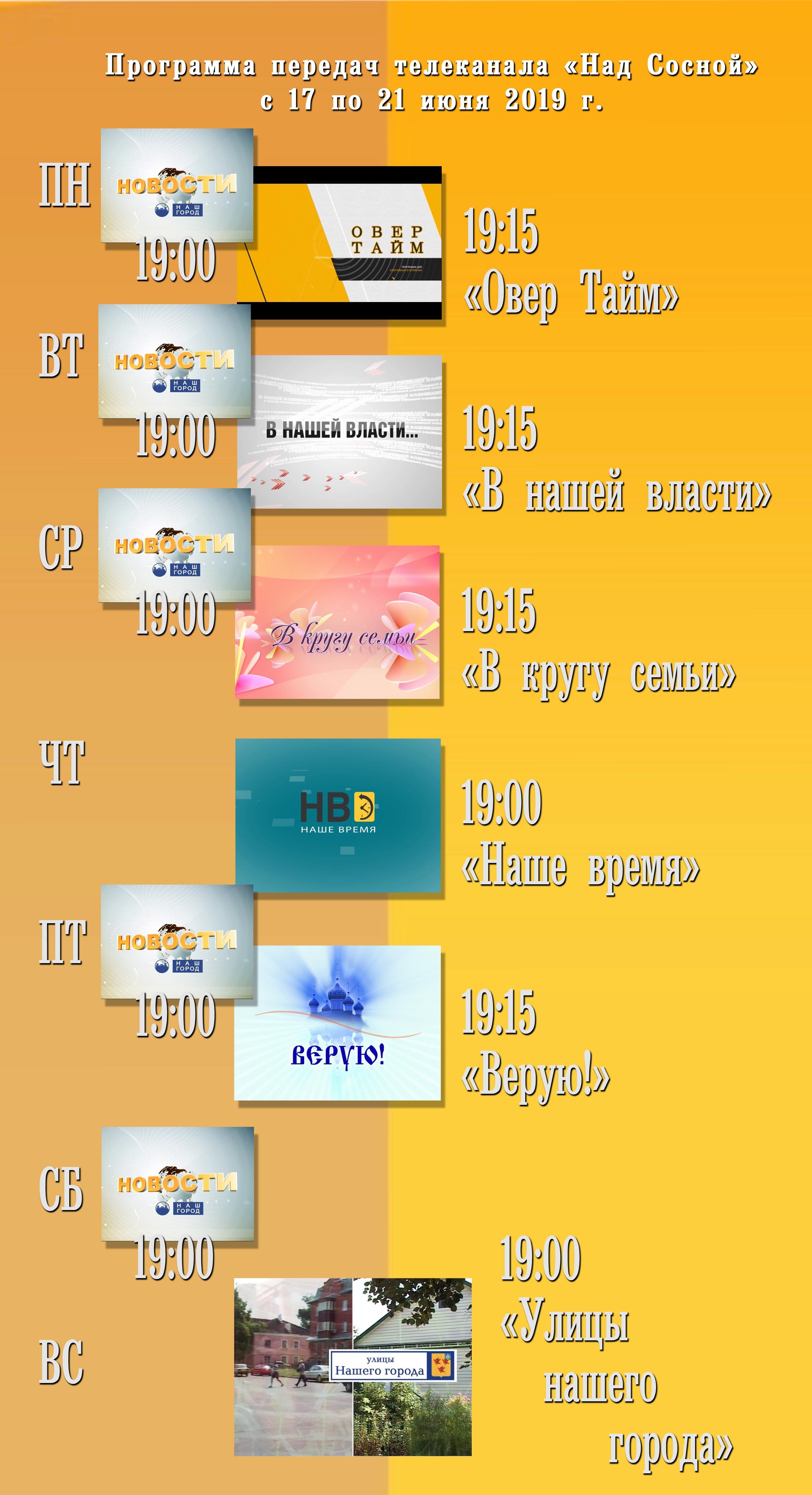 телепрограмма сайт 2