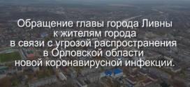Обращение главы города Ливны С.А.ТРУБИЦИНА