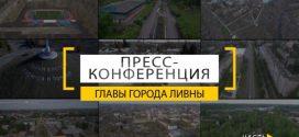 ПРЕСС-КОНФЕРЕНЦИЯ ГЛАВЫ ГОРОДА ЛИВНЫ С. А. ТРУБИЦИНА
